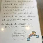 UMAMI SOUP Noodles 虹ソラ - 「鶏ソバ」が虹ソラ原点の味