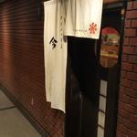 鈴の屋 -
