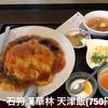 中華料理 漢華林 - 料理写真: