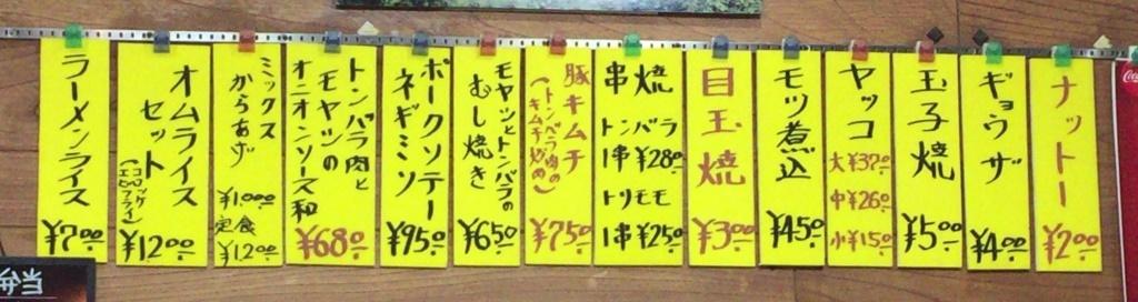 さわ屋食堂 name=