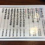 88679239 - 矢田かつさんメニュー