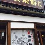 安永餅本舗 柏屋  -