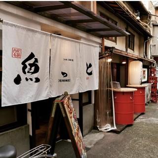 姫路駅からすぐ!「魚っと」の暖簾が目印です!