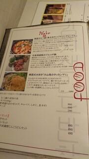 TEJI TOKYO - メニュー9