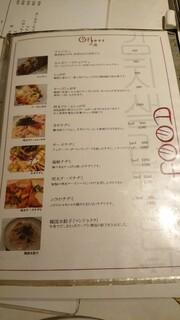 TEJI TOKYO - メニュー11