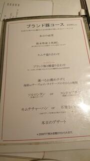 TEJI TOKYO - メニュー13