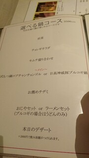 TEJI TOKYO - メニュー15