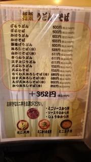 こだま食堂 -