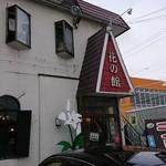ラーメンレストラン花の館 - 店舗外観です