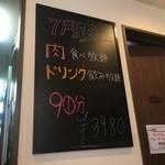 肉バル style 2 - 結構お得!?