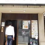 ホルモン焼肉・盛岡冷麺 道 - 外観