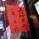三和楼 - f:id:kon-kon:20081018201020j:image