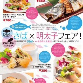 【7,8月限定】コラボ企画『夏のサバ×明太子フェア』開催!