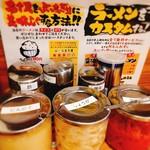 横浜家系ラーメン 町田商店 マックス -