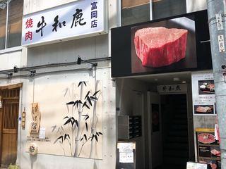 牛和鹿 富岡店 - 外観