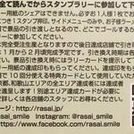 麺処 蛇の目屋 - スタンプカード(裏)
