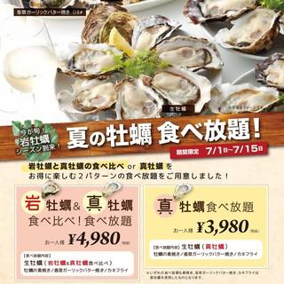 初夏の牡蠣食べ放題(岩牡蠣・真牡蠣食べ比べor真牡蠣のみ)