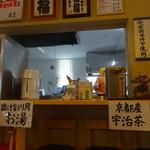 元祖 熊谷うどん 福福 - 京都の宇治茶がサービス!