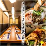 名古屋コーチン専門店 玄蔵 上野本店