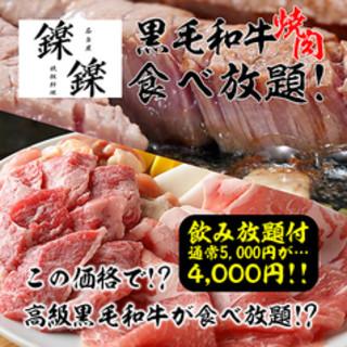 【超お得!焼肉食べ放題】2h飲み放題付5000円⇒4000円