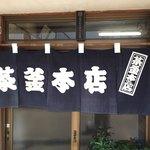 茶釜 - 茶釜 本店(福島県白河市本町)暖簾
