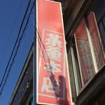 茶釜 - 茶釜 本店(福島県白河市本町)外観