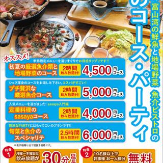 ☆2名様から☆お食事会に「飲み放題付コースは4000円より」