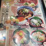 海鮮れすとらん 魚輝水産 草津店 - ランチメニュー