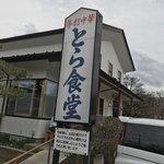 とら食堂 - とら食堂(福島県白河市双石滝ノ尻)画像