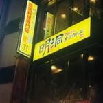 明洞タッカルビ - 外観写真:JR渋谷駅 徒歩3分!
