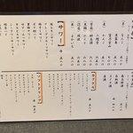 地鶏と海鮮 完全個室居酒屋 海宴 - 三代目 まぐろ 海宴 神田店(東京都千代田区内神田)メニュー