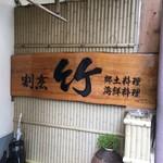 お食事処 割烹 竹 -