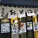 東島屋 - 店の暖簾