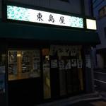 東島屋 - 店の外観