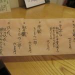 小満津 - 串焼き