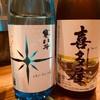 磯ぎよし - ドリンク写真:2018年地元博多酒