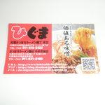 ひぐま 横丁本店 - ショップカード