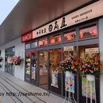 日高屋 - 店入口(オープン初日)