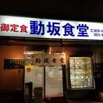 動坂食堂 -