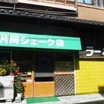片岡シェーク店 -