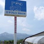 ヤツレン ソフトクリーム売店 - ヤツレン野辺山工場(八ヶ岳高原農協連合会)。「好きですポッポ牛乳」