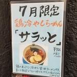 鶏の穴 - 鶏冷やしらーめん「サラッと」(2018年07月限定)