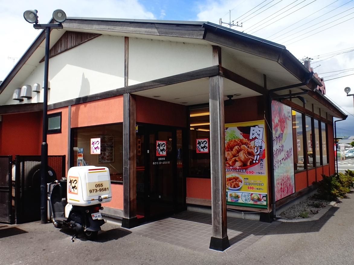 かつや 静岡三島店 name=