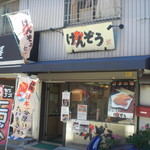 Kenzou - Outside