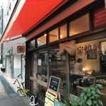 自家焙煎コーヒーcafe・すいらて - 花隈、加集製菓店さん西の、自家焙煎珈琲の楽しめる古民家カフェです(2018.7.5)