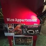 ニコ アパルトマン -
