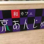 和カフェ 京あんじゅ -