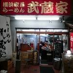 武蔵家 - 平成30年7月1日再訪問