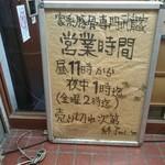 武蔵家 - 平成30年7月1日現在の営業時間