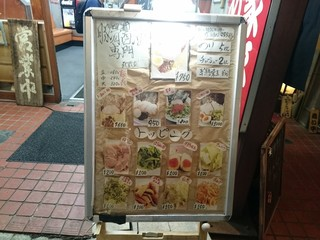 武蔵家 - 平成30年7月1日再訪問時の店頭メニュー